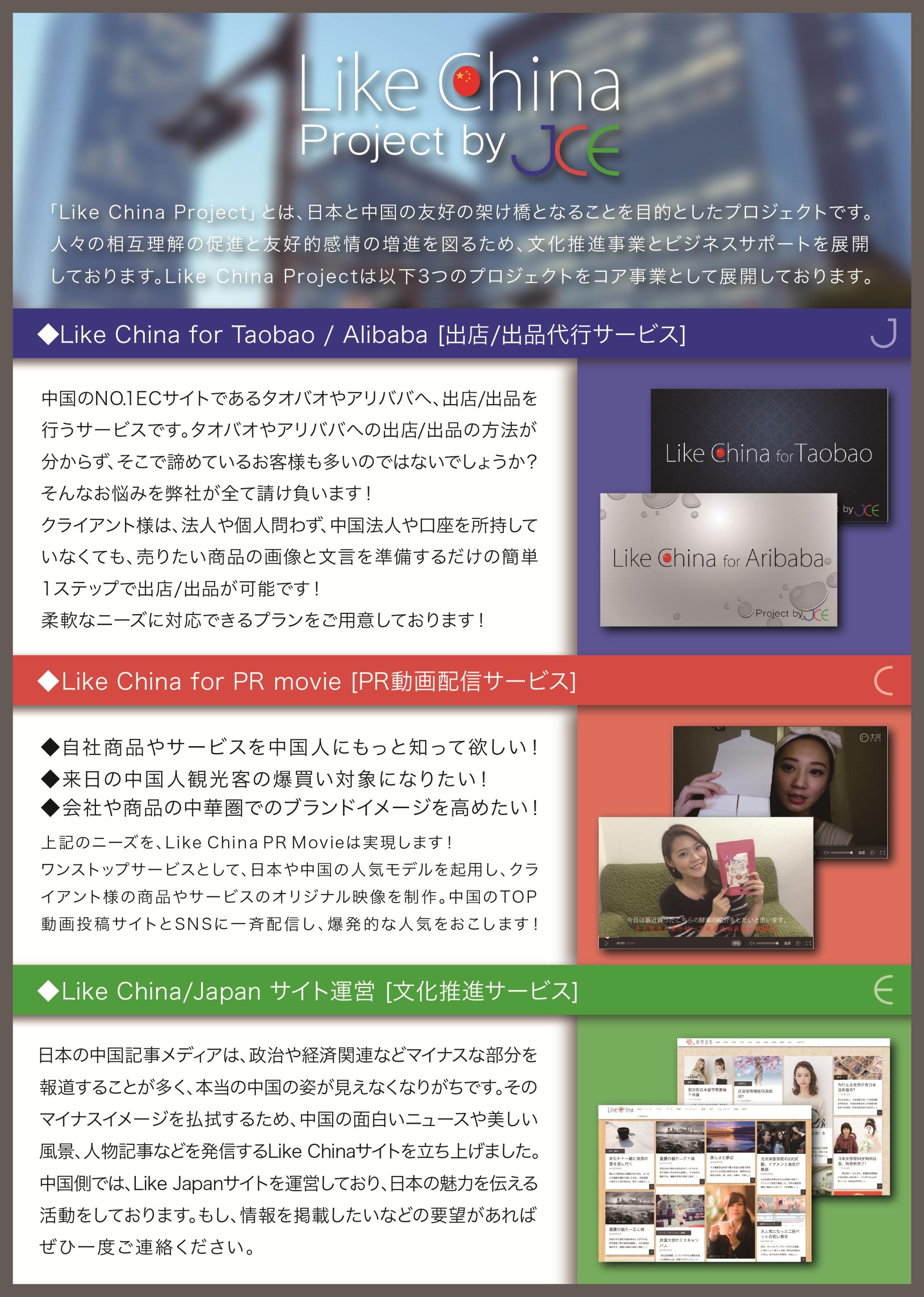 JCE_ランディングページ-01s